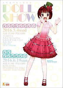 5/4 【ドールショウ2016 浅草1】 参加します!! 【HoneySnow】 7J-21.22