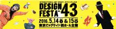 5/15 【デザインフェスタ43】参加します! 【HoneySnow】B-50