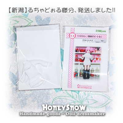 【るちゃどぉる様 8月納品分】発送しました!! HoneySnow