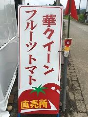 石坂農園3