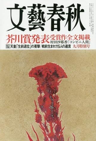 文藝春秋2016年9月号