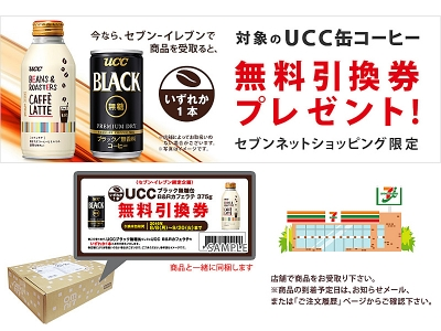 7net-ucc-present.jpg