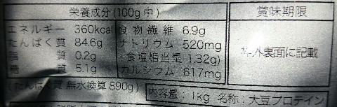 大豆プロテイン成分