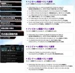 10/5アップデート詳細