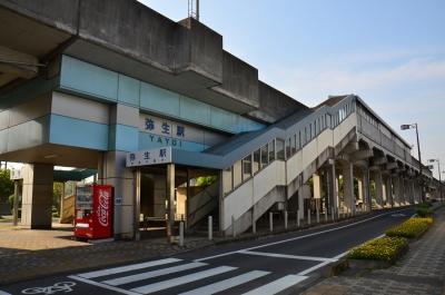 弥生03s
