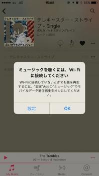 ミュージックを聞くにはWi-Fiに接続してください