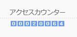blogアクセス20000人突破