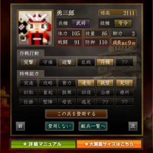 B連鉄見 真三郎