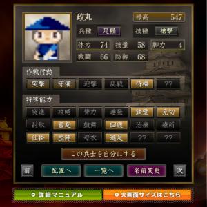 <足軽> 政丸