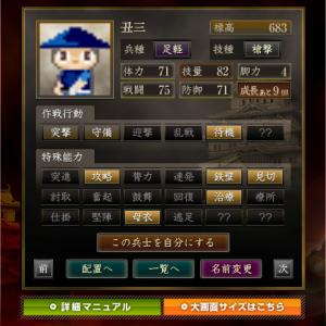 <槍撃>丑三