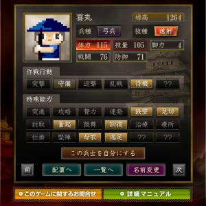<弓兵> 喜丸