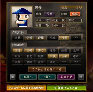 <弓兵> 忠介