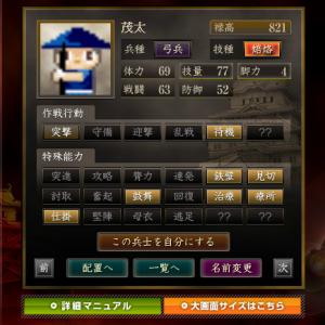 <弓兵>茂太