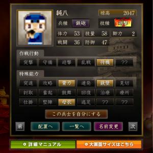 <鉄砲>鈍八