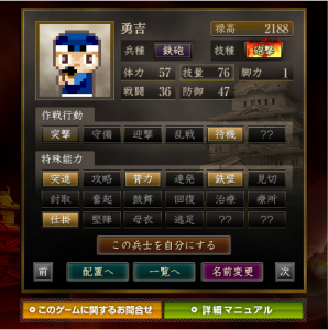 <鉄砲>勇吉