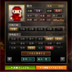 スルー忍者2