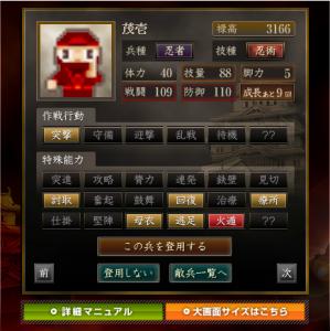 スルー忍者3