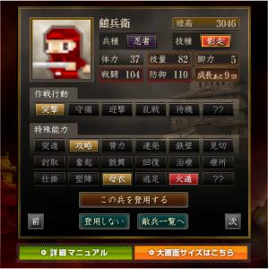 スルー忍者4