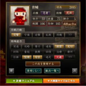 スルー忍者6