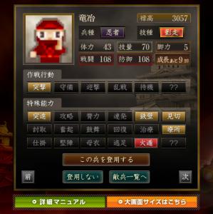 スルー忍者7