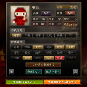 スルー忍者8