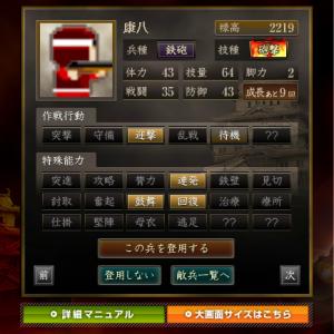 スルー鉄砲1