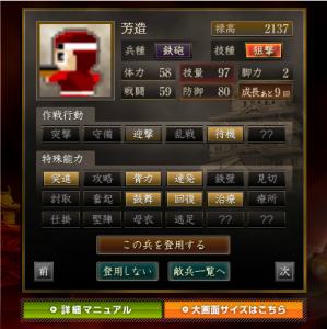 スルー鉄砲3