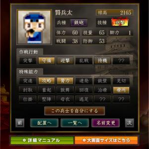 <鉄砲>賢平太