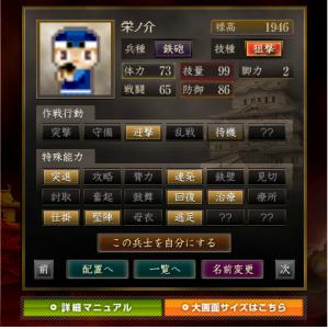 <鉄砲>栄之介