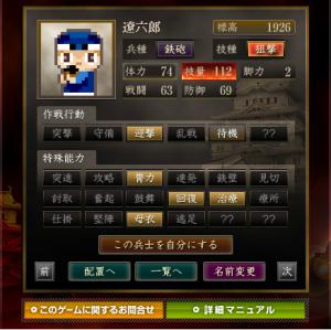 <鉄砲>遼六郎