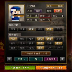 <鉄砲>十之助