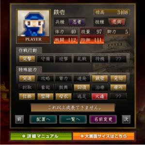 鉄壱 ギャン忍