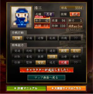 清三 体3うp