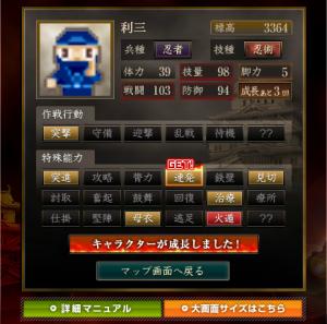 ギャン忍利三 連発ゲット2