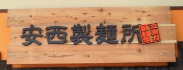 安西製麺所