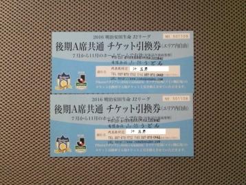 カマタマーレ讃岐vs横浜FC