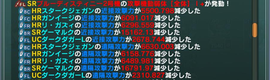 20160726_攻撃デバフ率