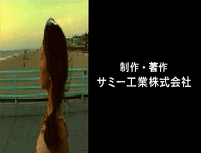 エンジェルパラダイスVol.1 坂木優子 恋の予感 in Hollywood
