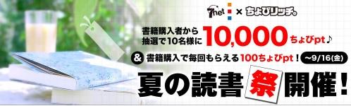 ちょびリッチ 7net キャンペーン2016年8月
