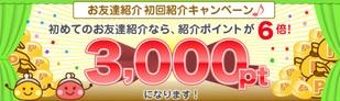 ちょびリッチ 紹介3000pt 10月