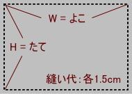 ランチョンマットの作り方1