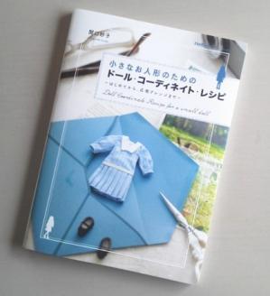 お人形の本