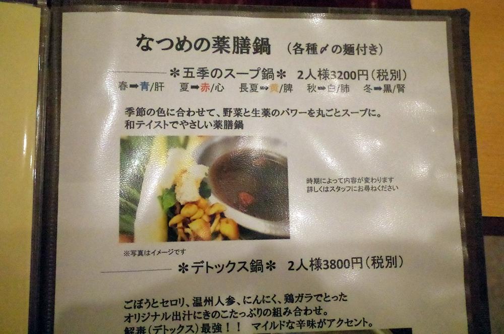 メニュー鍋