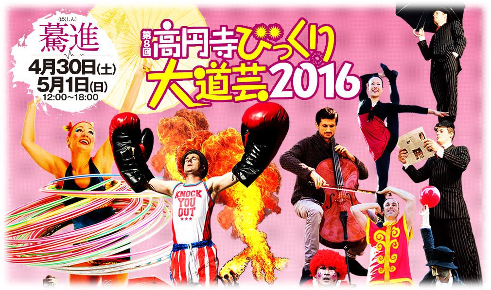 びっくり大道芸2016メインビジュアル