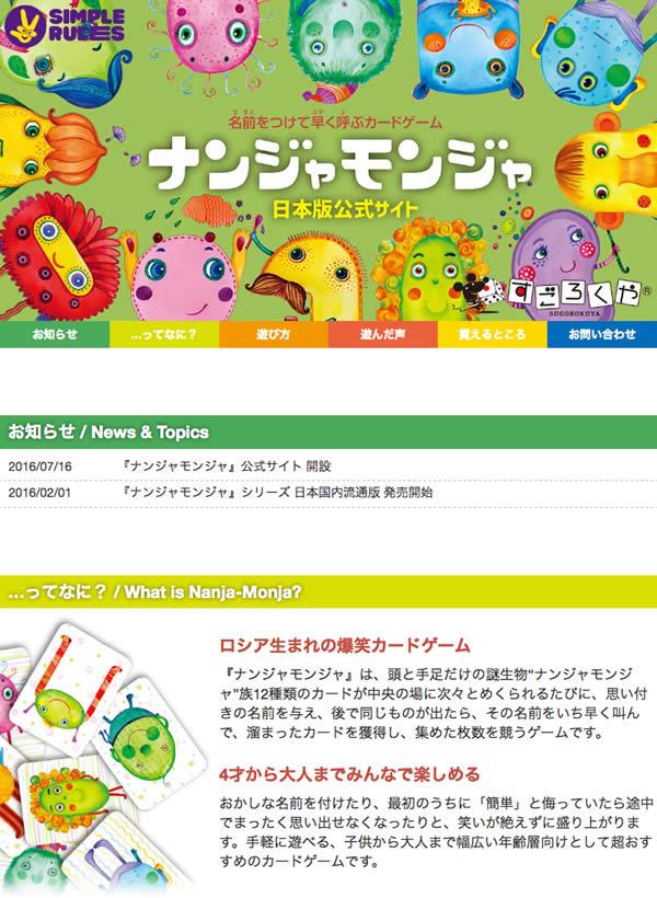 ナンジャモンジャ公式サイト:スクリーンショット