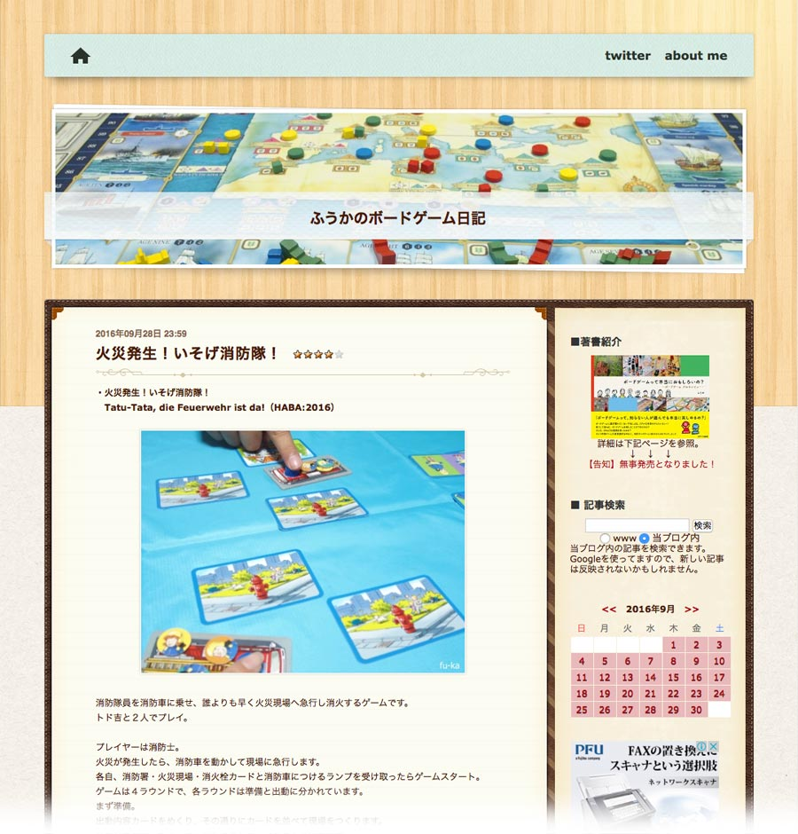 ふうかのブログスクリーンショット-w900