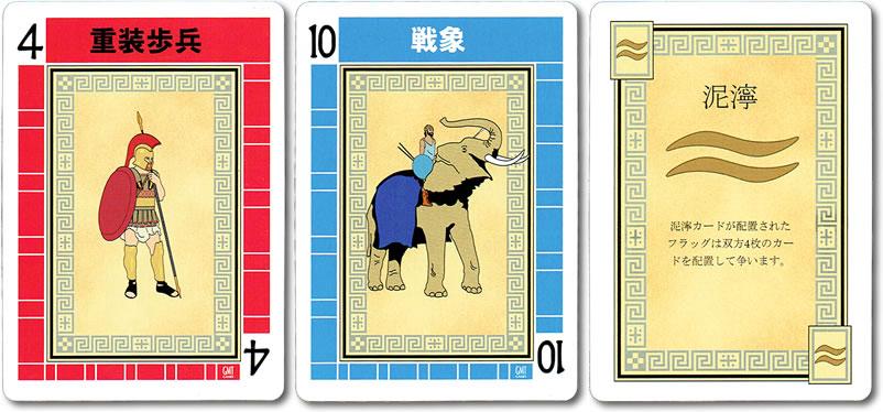 バトルライン2016年日本語版:カードサンプル