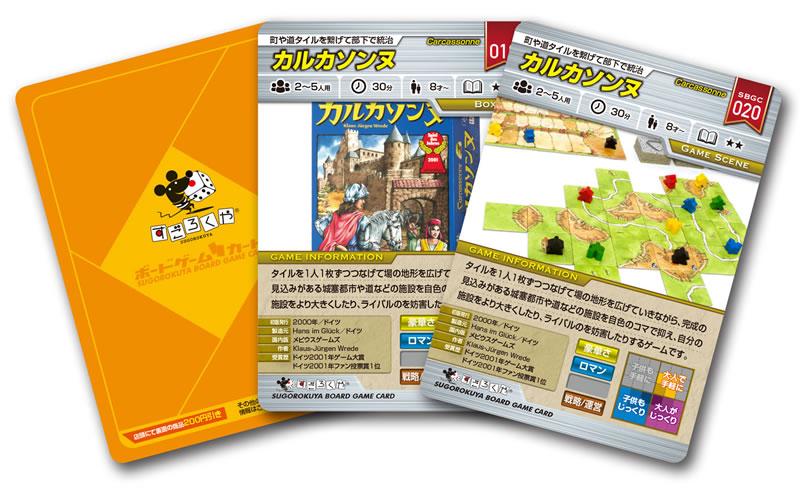 ボードゲームカード:3カードサンプル(カルカソンヌ)