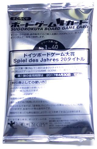 ボードゲームカード:フィルム袋