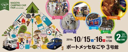 名古屋キャンピング